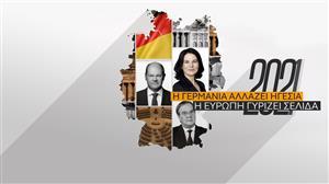 Η Γερμανία αλλάζει ηγεσία, η Ευρώπη γυρίζει σελίδα, Κυριακή στις 21:00