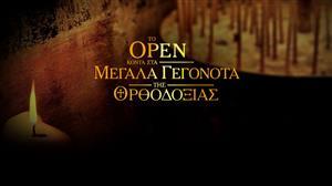 Δεκαπενταύγουστος: Η Πατριαρχική Θεία Λειτουργία σε απευθείας μετάδοση από την Ίμβρο στο OPEN