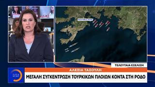 Μεγάλη συγκέντρωση τουρκικών πλοίων κοντά στη Ρόδο
