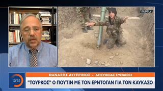Τούρκος» ο Πούτιν με τον Ερντογάν για τον Καύκασο