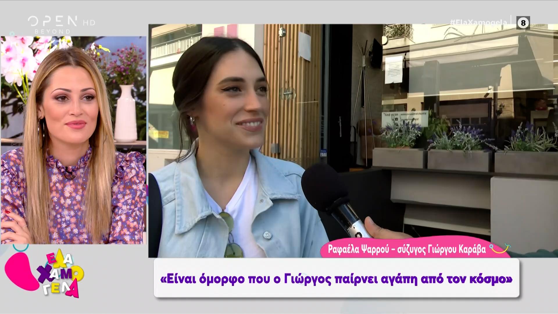 Ραφαέλα Ψαρρού: η πανέμορφη σύζυγος του Γιώργου Καράβα μιλά για τη σχέση  τους και την παρουσία του στο GNTM | OPEN TV
